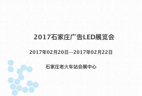 2017石家庄广告LED展览会