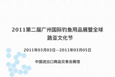 2011第二届广州国际钓鱼用品展暨全球路亚文化节
