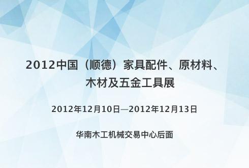 2012中国(顺德)家具配件、原材料、木材及五金工具展