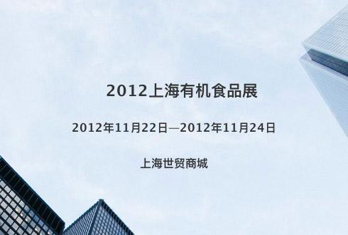 2012上海有机食品展