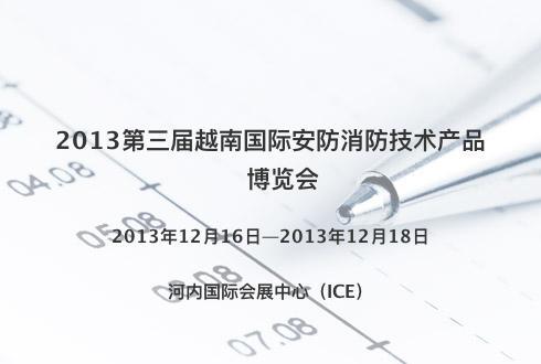 2013第三届越南国际安防消防技术产品博览会