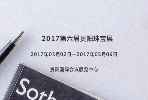 2017第六届贵阳珠宝展