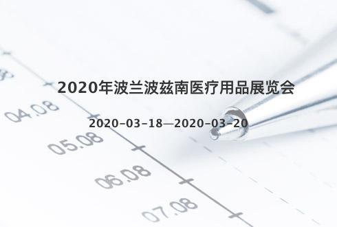 2020年波蘭波茲南醫療用品展覽會