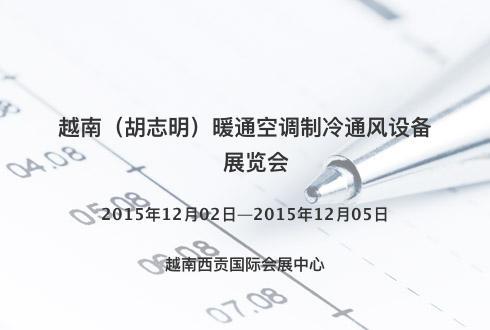 越南(胡志明)暖通空调制冷通风设备展览会