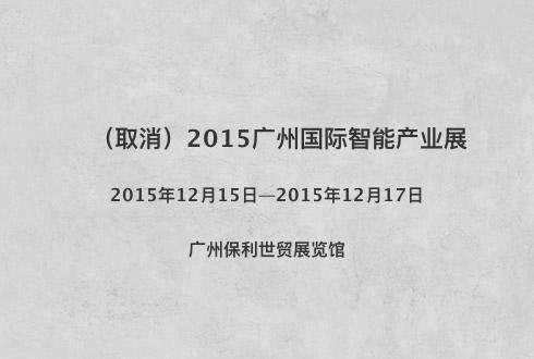 2015广州国际智能产业展