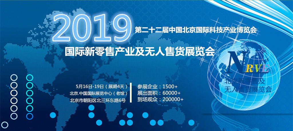 2019北京国际新零售产业及无人售货展览会