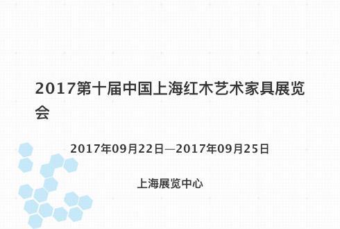 2017第十届中国上海红木艺术家具展览会