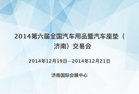 2014第六届全国汽车用品暨汽车座垫(济南)交易会
