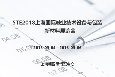 STE2018上海国际糖业技术设备与包装新材料展览会