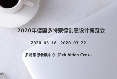 2020年德国多特蒙德创意设计博览会