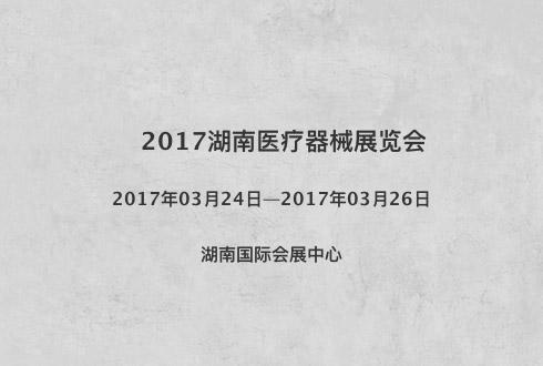 2017湖南医疗器械展览会