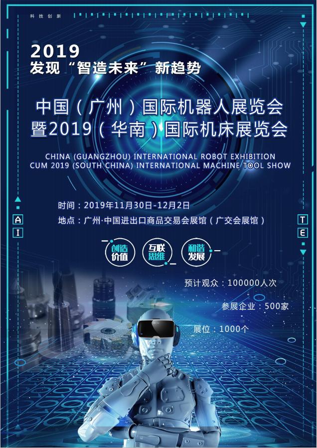 2019中国(广州)机器人展览会暨2019华南机床展