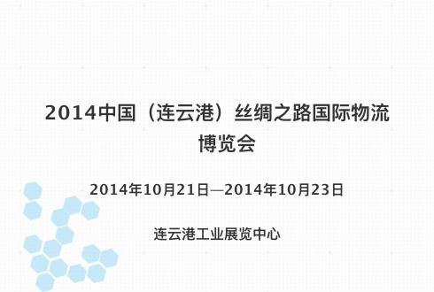 2014中国(连云港)丝绸之路国际物流博览会