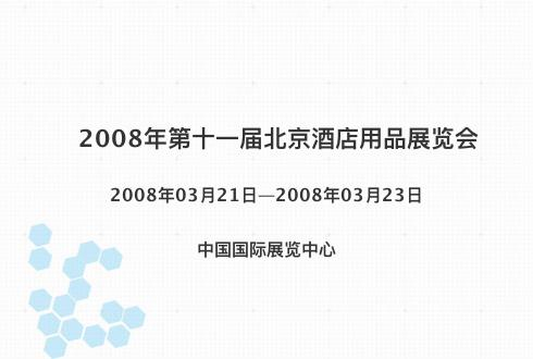 2008年第十一届北京酒店用品展览会
