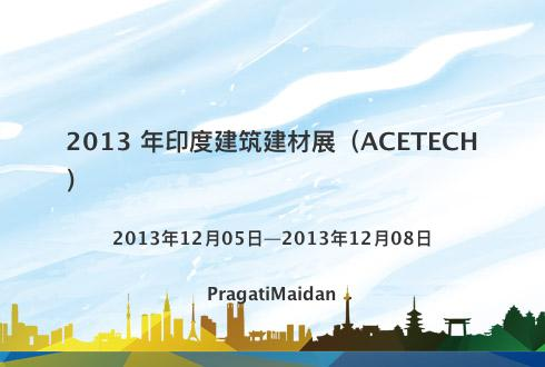 2013 年印度建筑建材展(ACETECH)