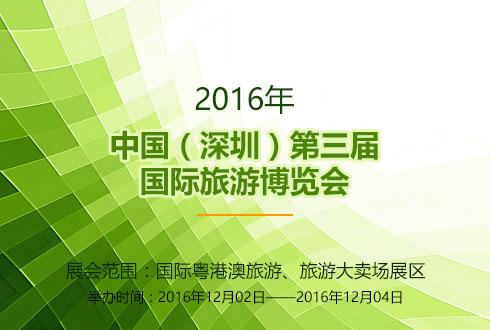 2016年中国(深圳)第三届国际旅游博览会