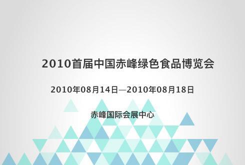 2010首届中国赤峰绿色食品博览会