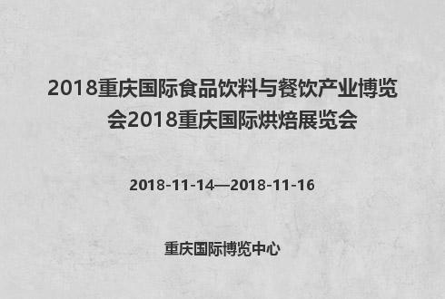 2018重庆国际食品饮料与餐饮产业博览会2018重庆国际烘焙展览会