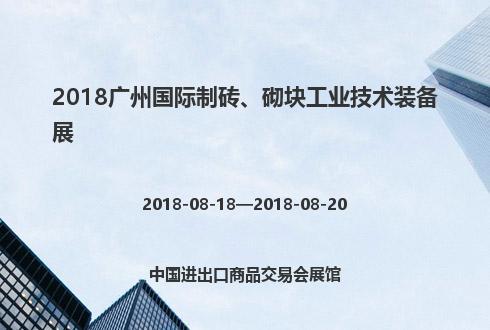 2018广州国际制砖、砌块工业技术装备展