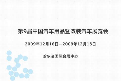 第9届中国汽车用品暨改装汽车展览会