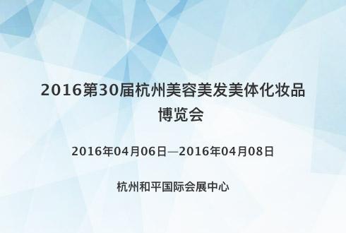 2016第30届杭州美容美发美体化妆品博览会