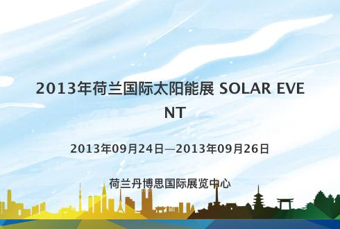 2013年荷兰国际太阳能展 SOLAR EVENT