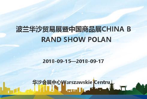 波兰华沙贸易展暨中国商品展CHINA BRAND SHOW POLAN