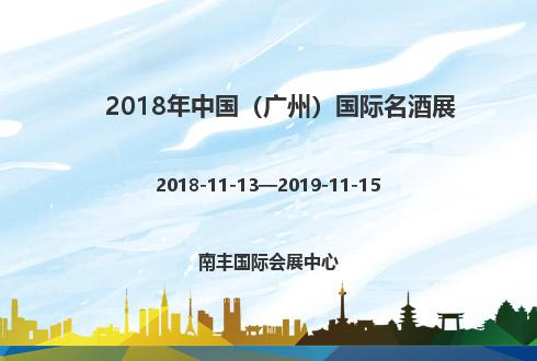 2018年中国(广州)国际名酒展