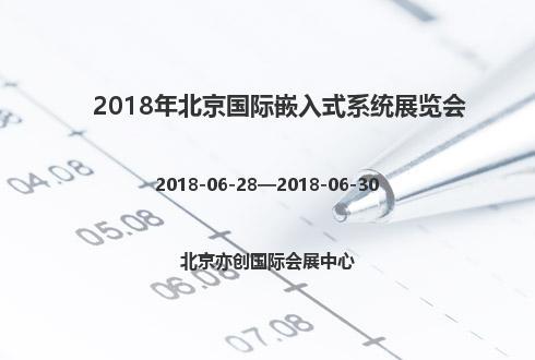 2018年北京国际嵌入式系统展览会