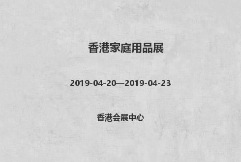 2019年香港家庭用品展