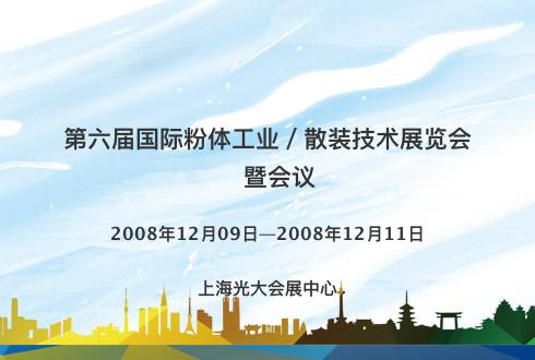 第六届国际粉体工业/散装技术展览会暨会议