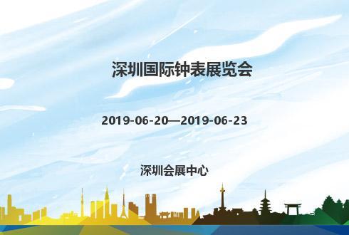 2019年深圳國際鐘表展覽會