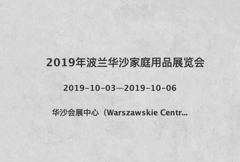 2019年波兰华沙家庭用品展览会