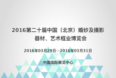 2016第二十届中国(北京)婚纱及摄影器材、艺术框业博览会