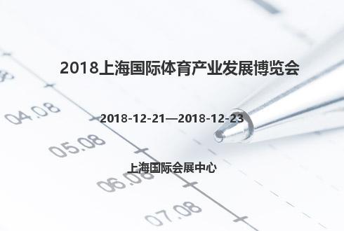 2018上海国际体育产业发展博览会