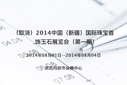 2014中国(新疆)国际珠宝首饰玉石展览会(第一期)