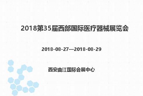 2018第35届西部国际医疗器械展览会