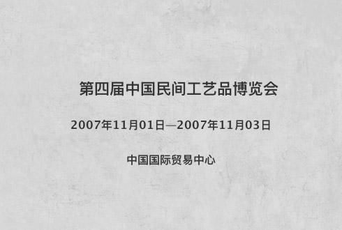 第四届中国民间工艺品博览会