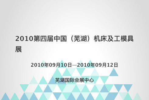 2010第四届中国(芜湖)机床及工模具展