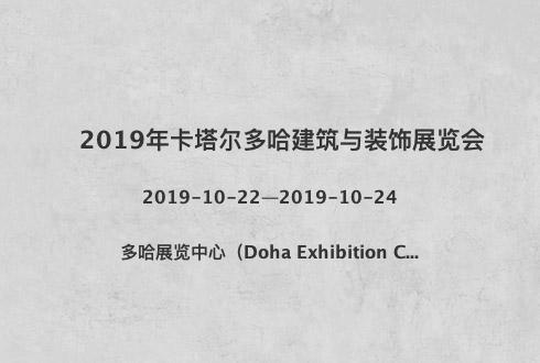2019年卡塔尔多哈建筑与装饰展览会