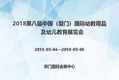 2018第八届中国(厦门)国际幼教用品及幼儿教育展览会