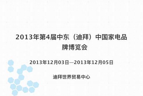 2013年第4届中东(迪拜)中国家电品牌博览会