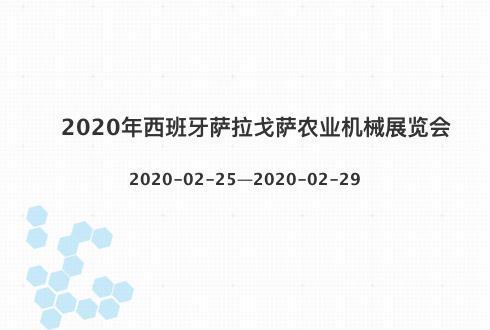 2020年西班牙萨拉戈萨农业机械展览会