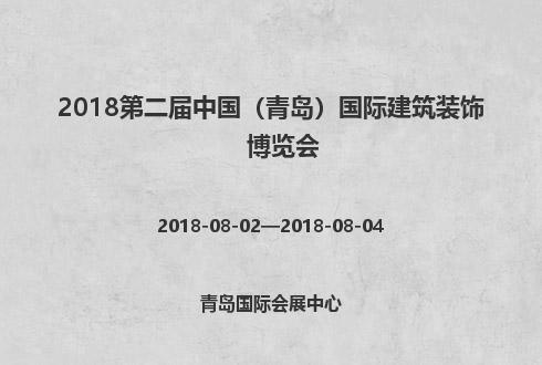 2018第二届中国(青岛)国际建筑装饰博览会