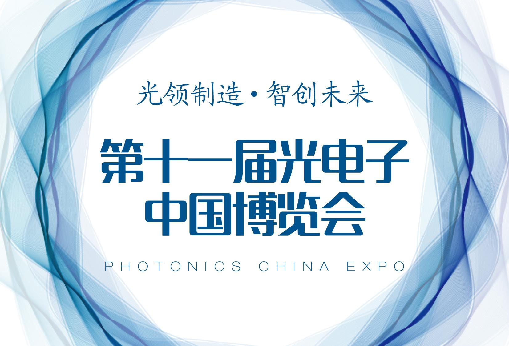 2019第十一届光电子·中国博览会