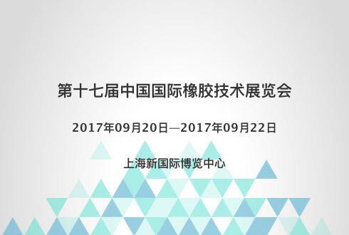 第十七届中国国际橡胶技术展览会