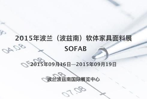 2015年波蘭(波茲南)軟體家具面料展SOFAB
