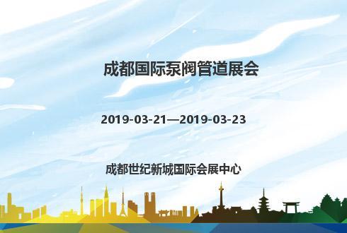 2019年成都国际泵阀管道展会