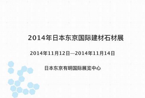 2014年日本东京国际建材石材展