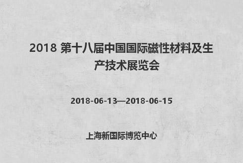 2018 第十八届中国国际磁性材料及生产技术展览会